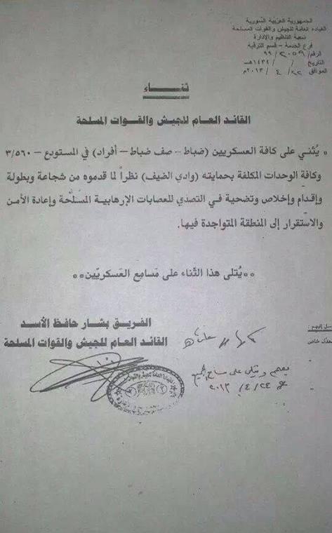 signature Assad