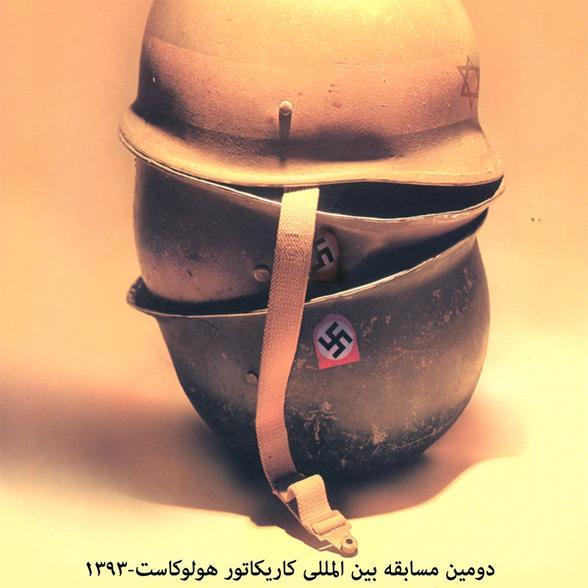 Affiche du festival international de caricature sur l'holocauste.